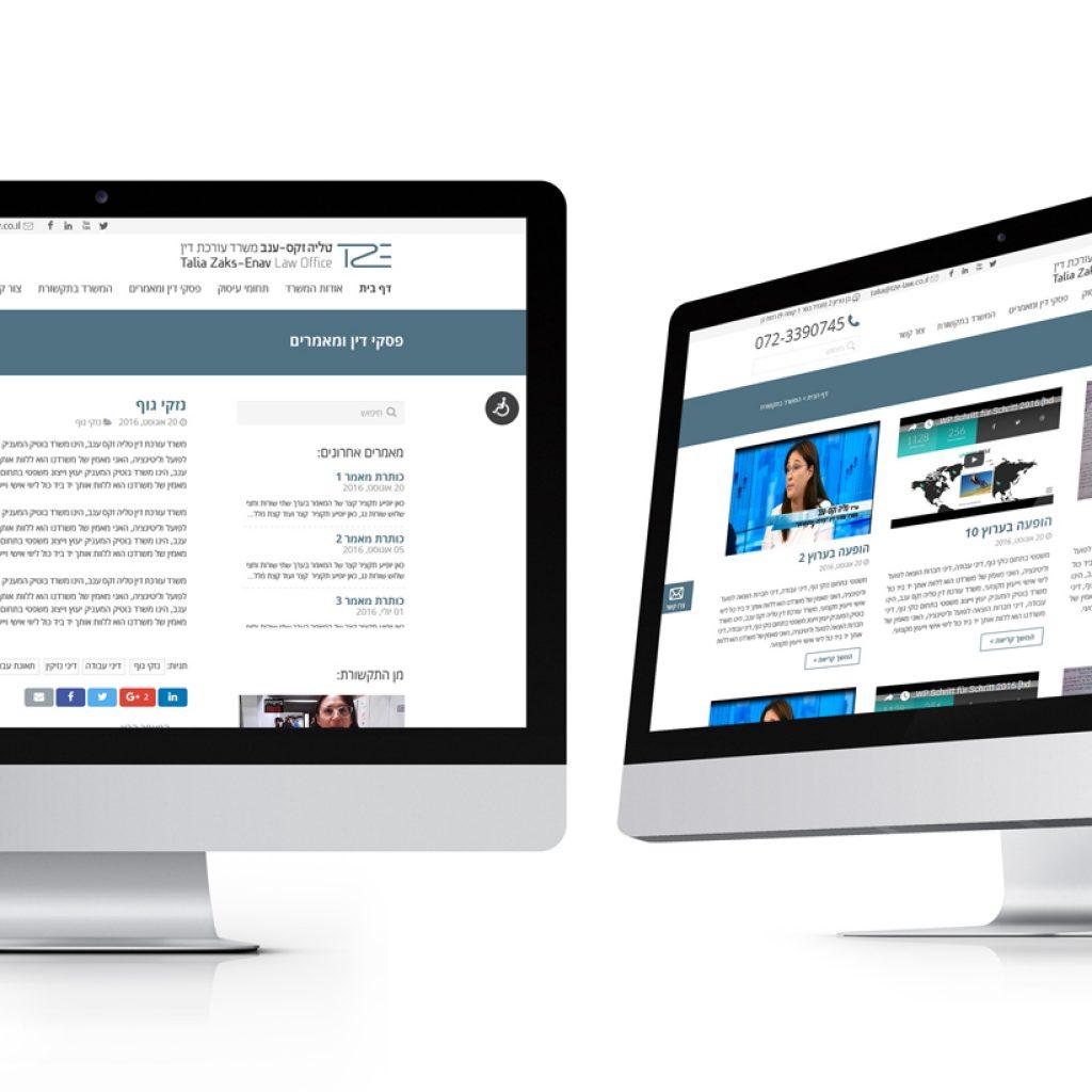 עיצוב אתר למשרד עורכת דין