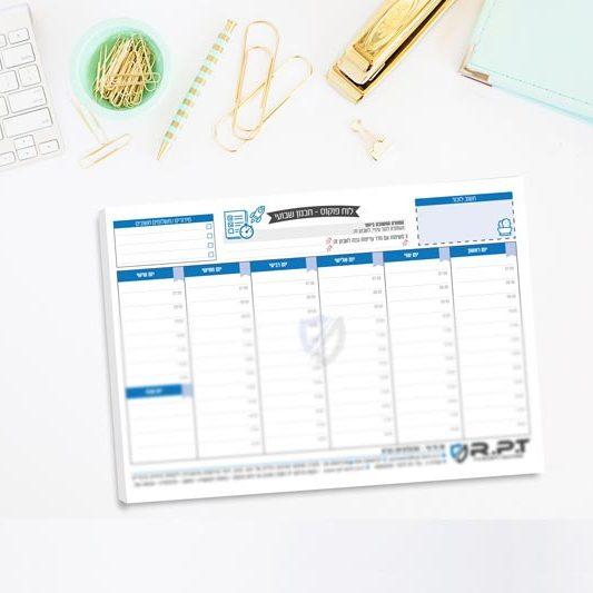 לוח תכנון שבועי ממותג הכולל 50 דפים