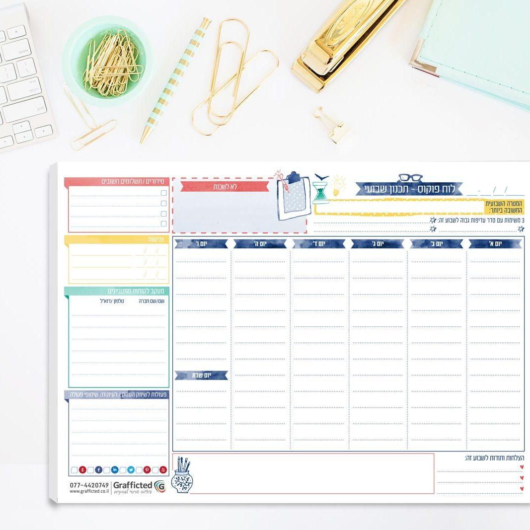 לוח תכנון שבועי ממותג