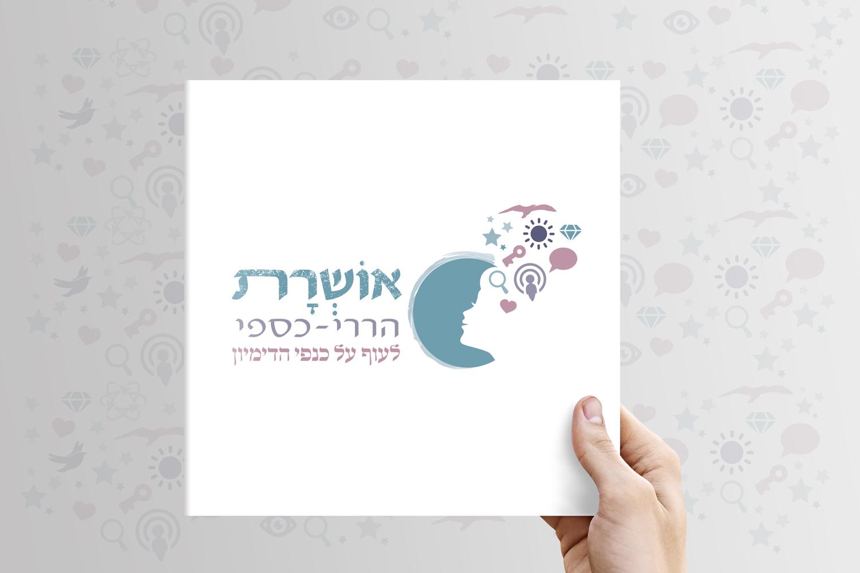 לוגו למטפלת דימיון מודרך