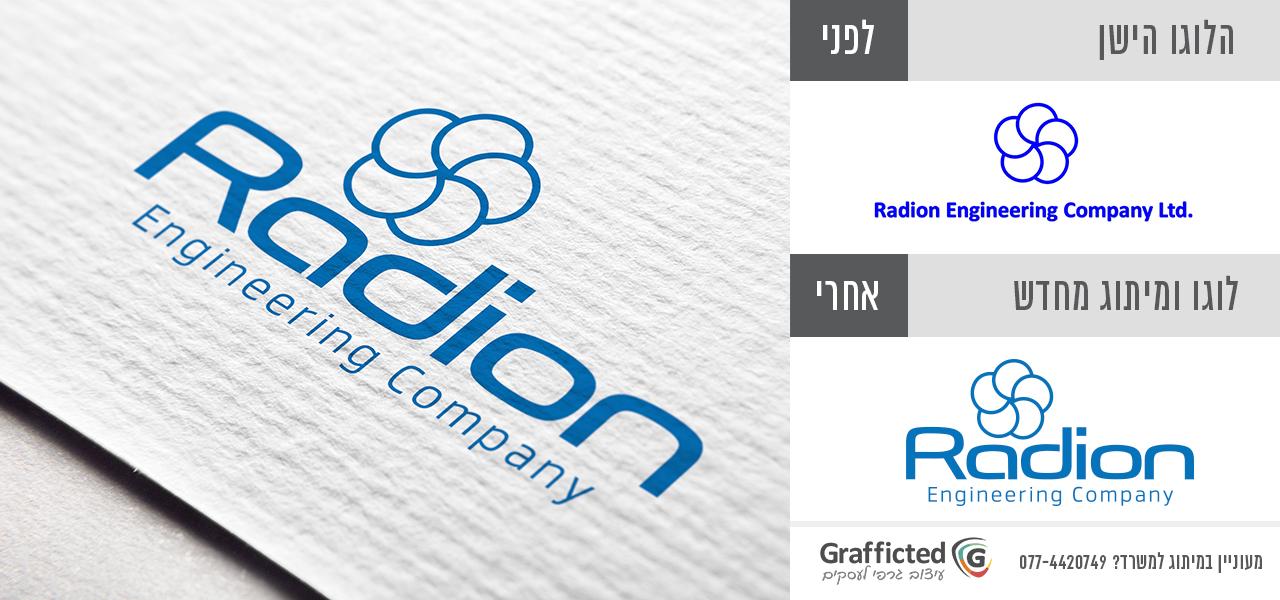 חידוש לוגו חברת הנדסה