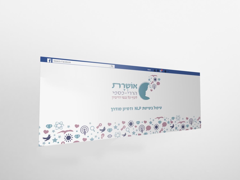 עיצוב-לפייסבוק-למטפלת-nlp