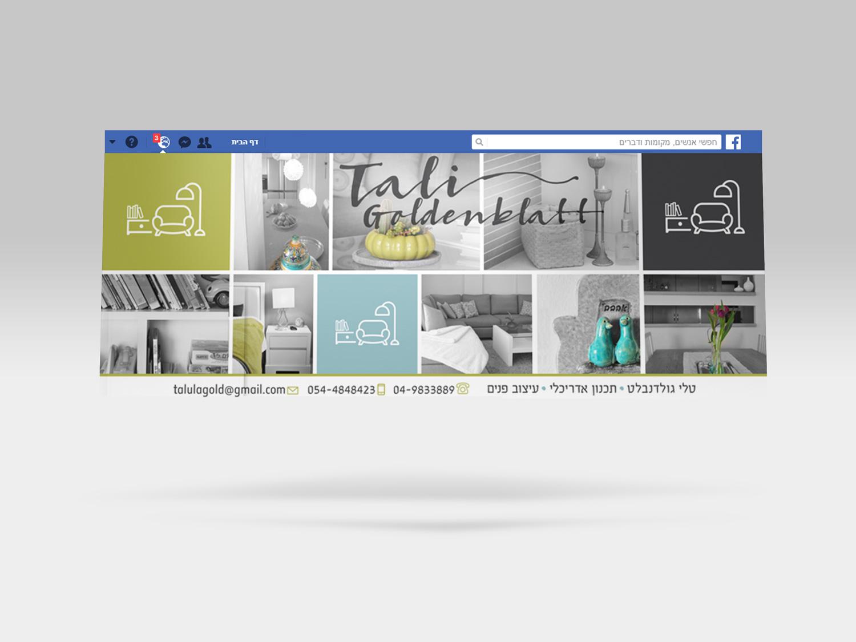 עיצוב לפייסבוק למעצבת פנים