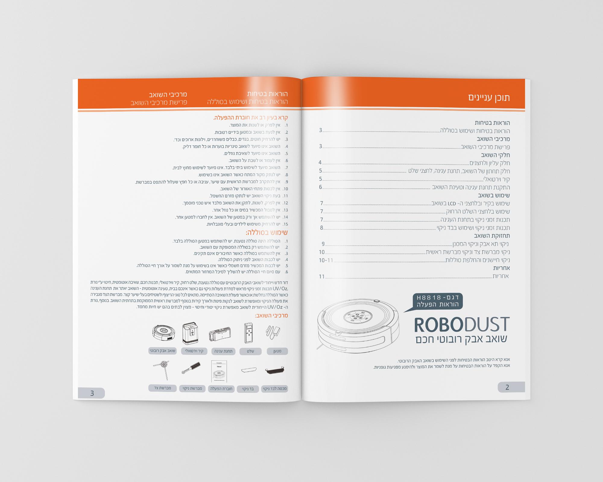עיצוב-קטלוגים-למוצרים