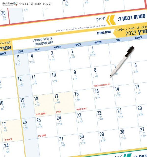 לוח-שנה-עברי-לתכנון-שנה