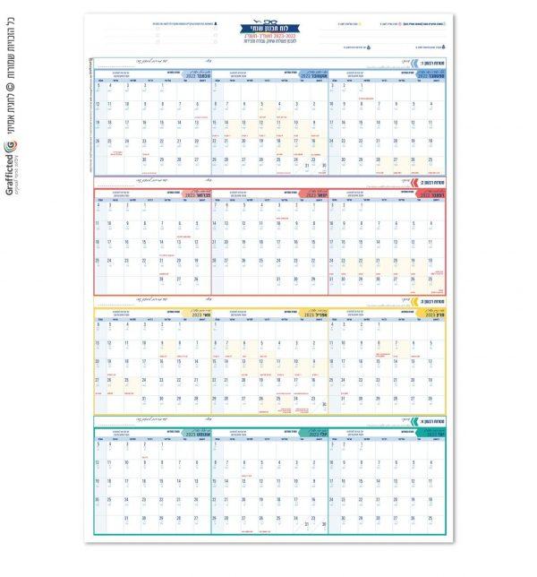 לוח שנה עברי 2023
