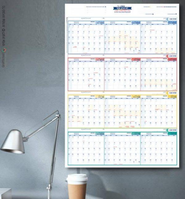לוח תכנון עברי 2022-2023