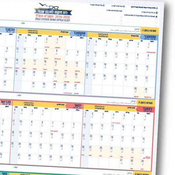 לוח תכנון שנה עברי 2019 ו-2020