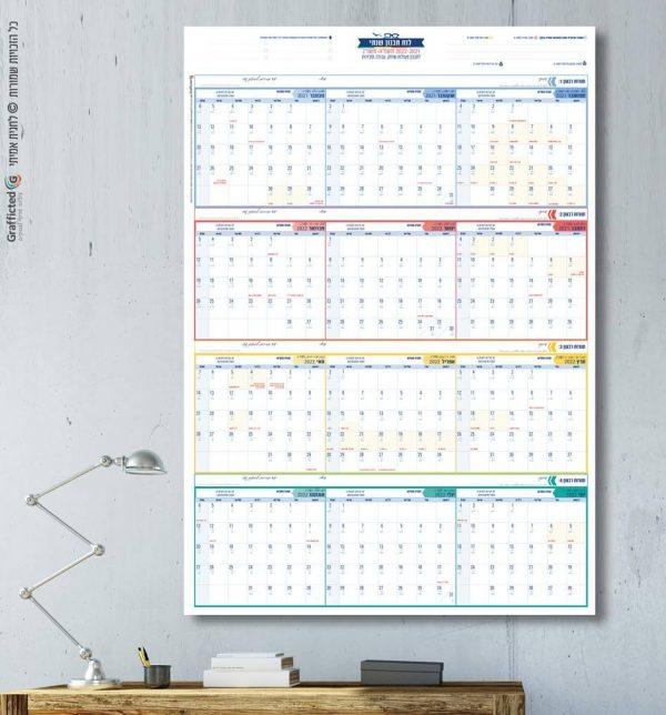 לוח תכנון שנה עברי 2022