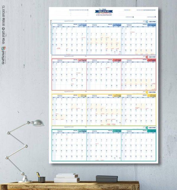 לוח תכנון שנה עברי 2023