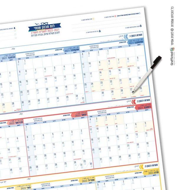 לוח תכנון שנתי עברי לועזי 2022