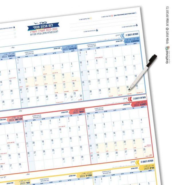 לוח תכנון שנתי עברי לועזי 2023