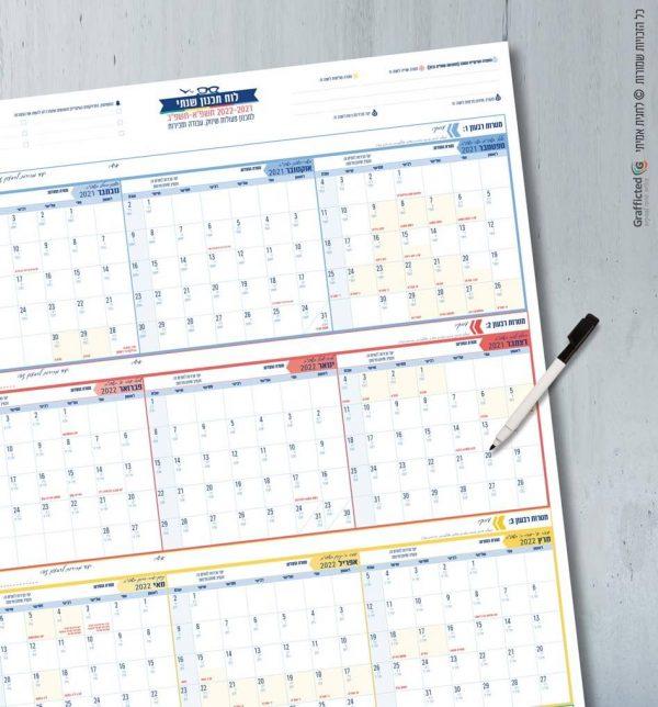 לוח תכנון שנתי עברי 2022 2021