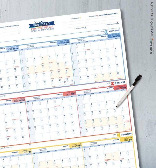לוח תכנון שנתי עברי 2023 2022