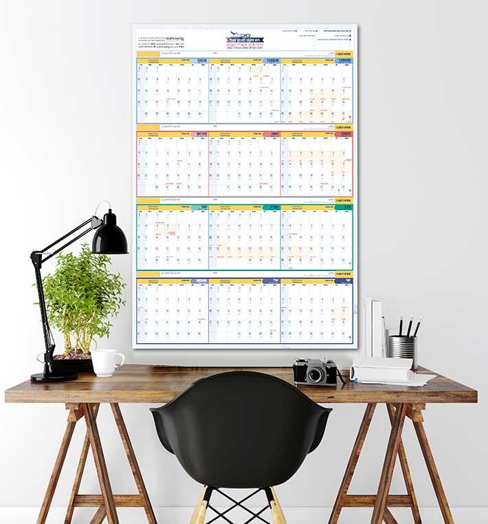 לוח תכנון שנתי ענקי עברי 2018 2019-2020