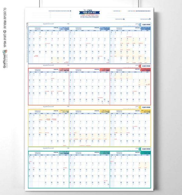 לוח תכנון שנתי תשפב