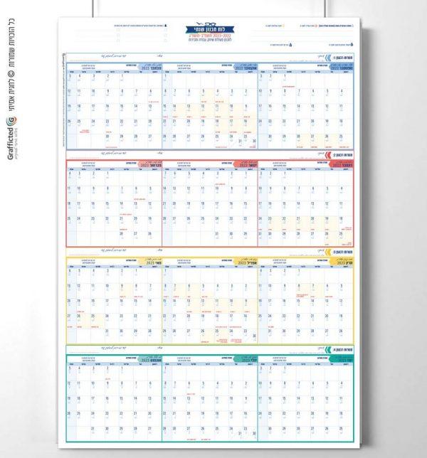 לוח תכנון שנתי תשפג