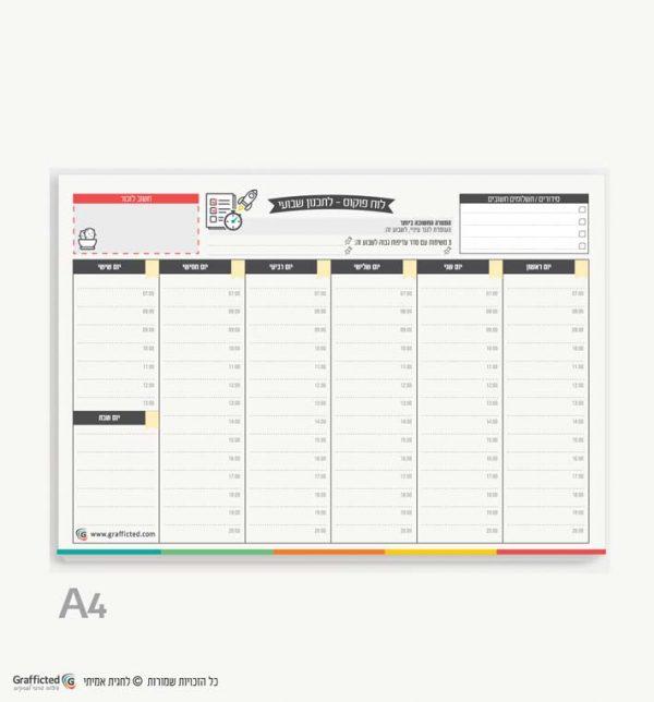 לוח תכנון משימות שבועי
