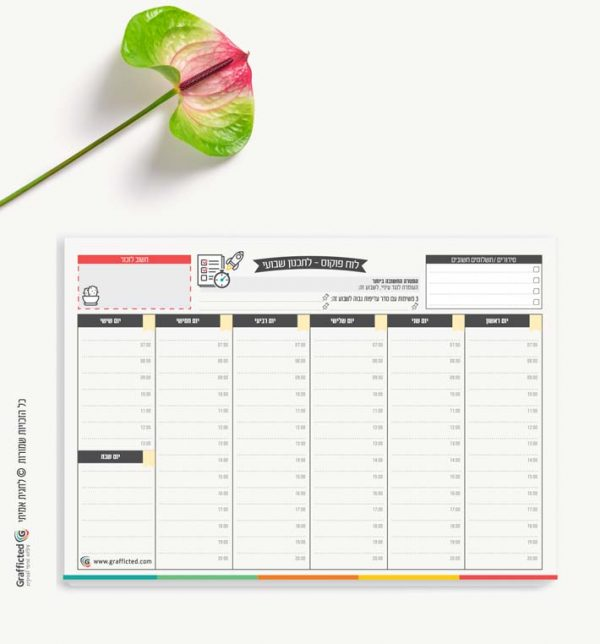 לוח תכנון שבועי בלוק משימות
