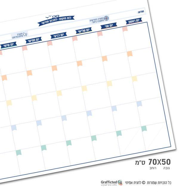 לוח חודשי מחיק בינוני חצי גיליון