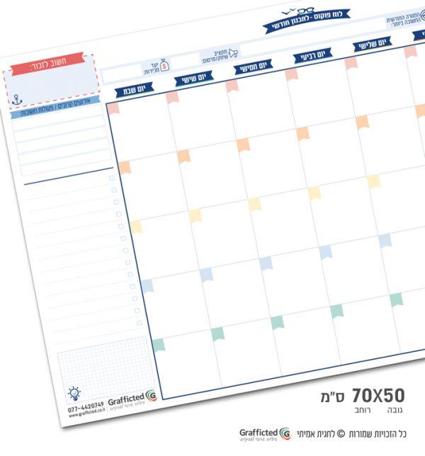 לוח לתכנון חודשי מחיק חצי גיליון