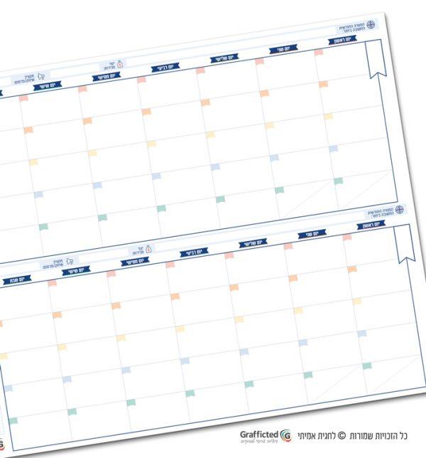 לוח מחיק דו חודשי