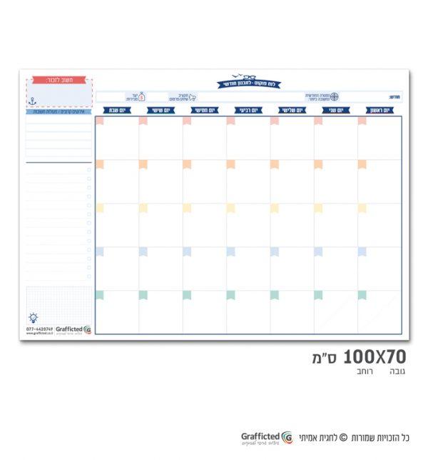 לוח מחיק חודשי גדול