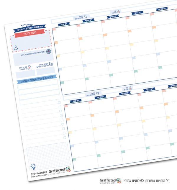 לוח מחיק לחודשיים גדול