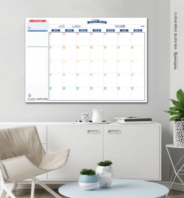 לוח עד חודשי לתכנון חודש מחיק-גדול
