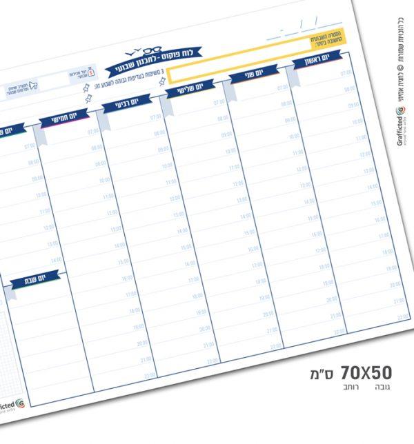 """לוח פוקוס לתכנון שבועי מחיק 70 ס""""מ על 50 ס""""מ"""