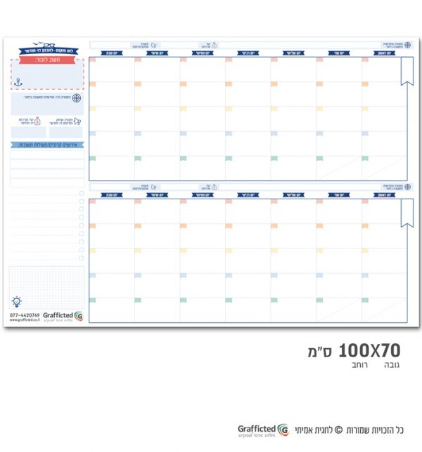 לוח תכנון דו חודשי גדול
