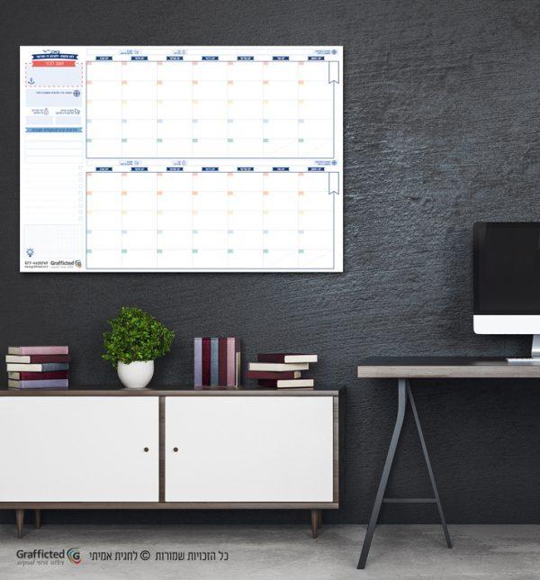 לוח תכנון דו חודשי מחיק ענקי