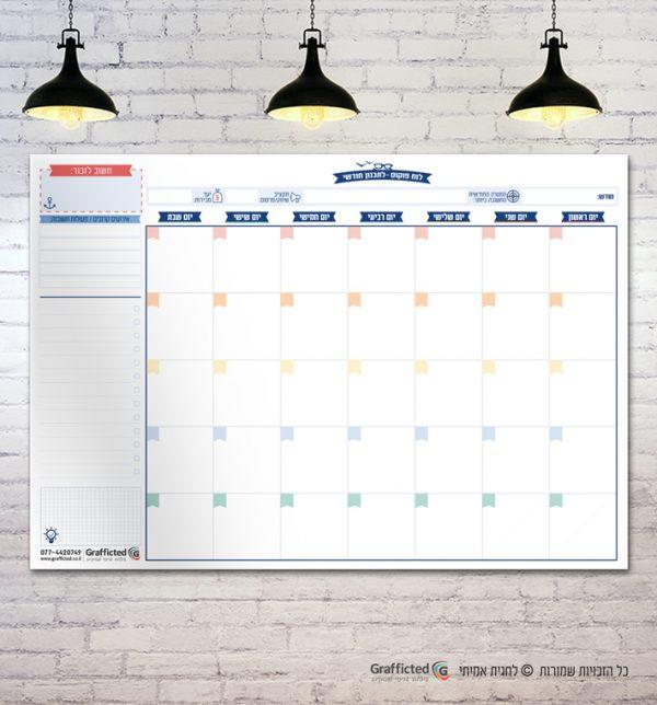 לוח תכנון חודשי גדול מחיק