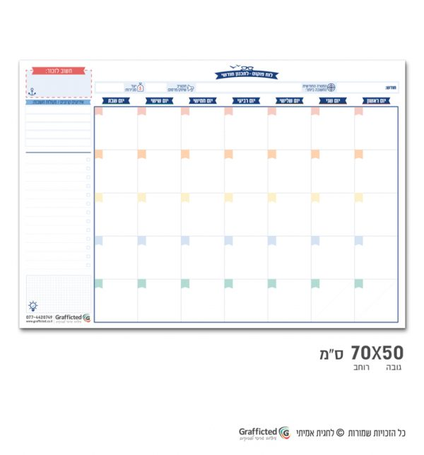 לוח תכנון חודשי מחיק גדול חצי גיליון