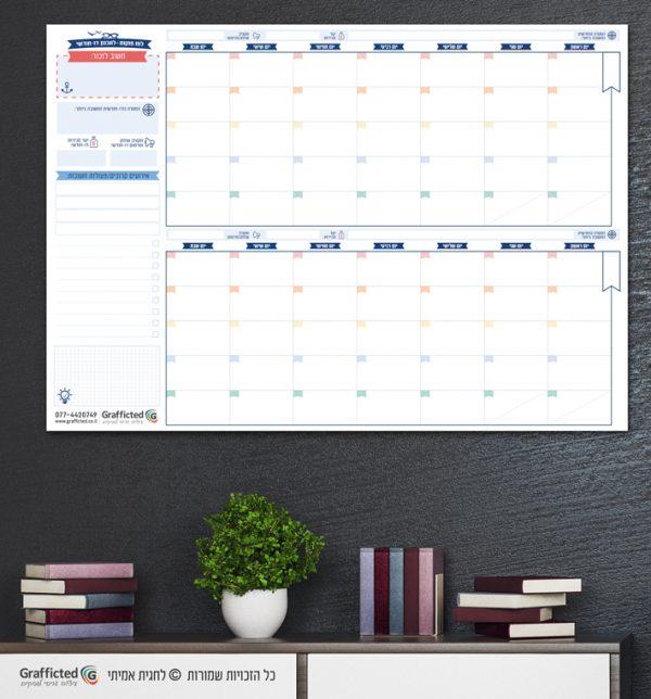 לוח תכנון לחודשיים מחיק גדול