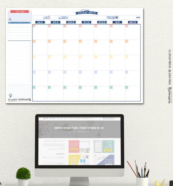 לוח תכנון מחיק חודשי גדול חצי גיליון