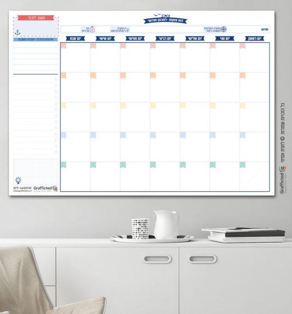 לוח תכנון מחיק ענקי 100 על 70-סמ