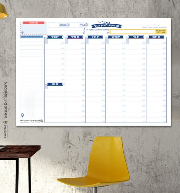 לוח תכנון ענקי שבועי