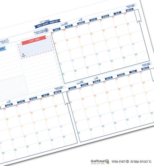 לוח תכנון רבעוני לרבעון מחיק גיליון