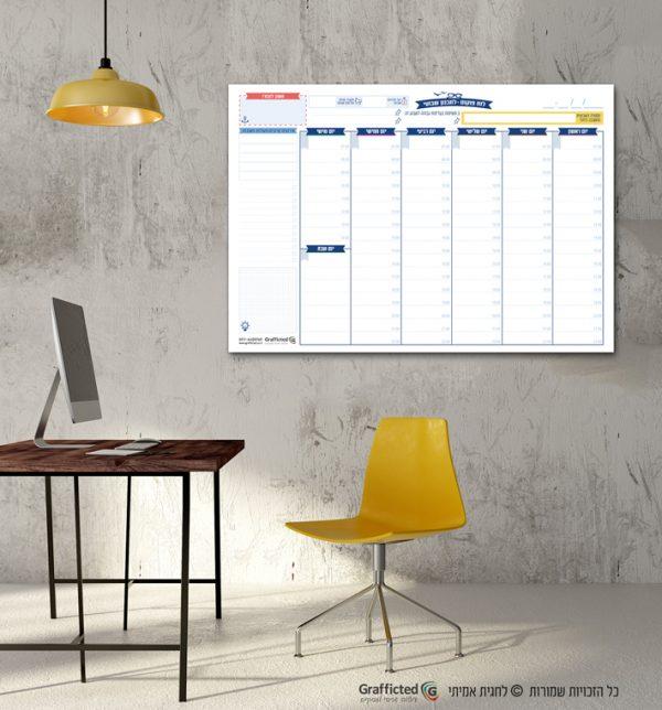 לוח תכנון שבועי גדול