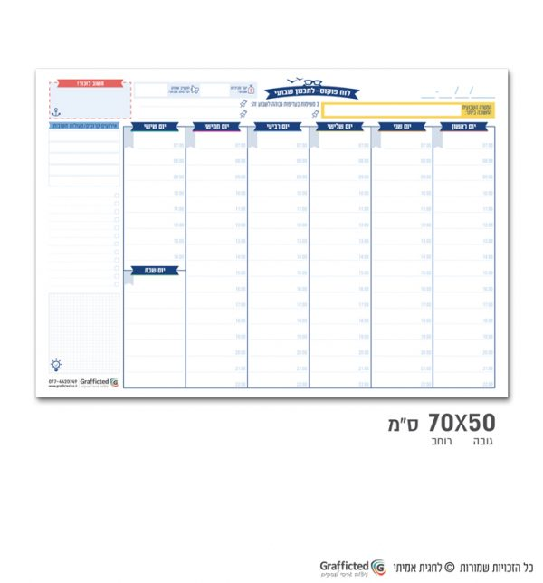 לוח תכנון שבועי מחיק חצי גיליון