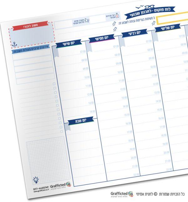 לוח תכנון שבוע מחיק גדול