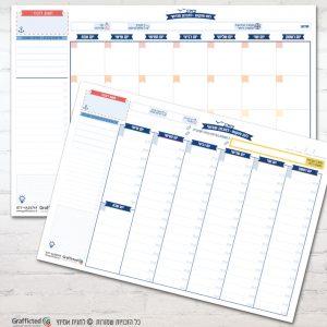 """מארז לוח תכנון חודשי 100X70 ס""""מ ולוח תכנון שבועי חצי 70X50 ס""""מ"""