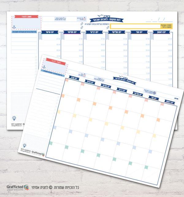 """מארז לוח תכנון שבועי 100X70 ס""""מ ולוח תכנון חודשי חצי 70X50 ס""""מ"""