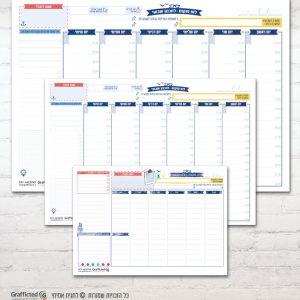 גדלים שונים של לוח תכנון מחיק שבועי