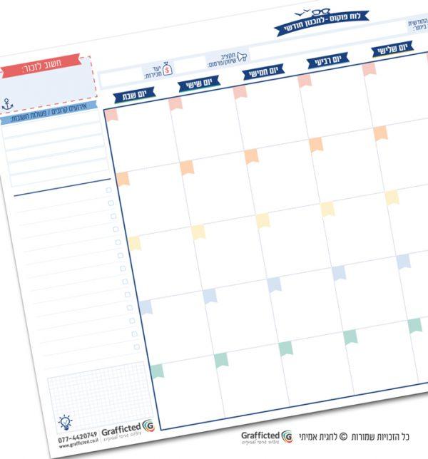 תכנון חודשי גיליון