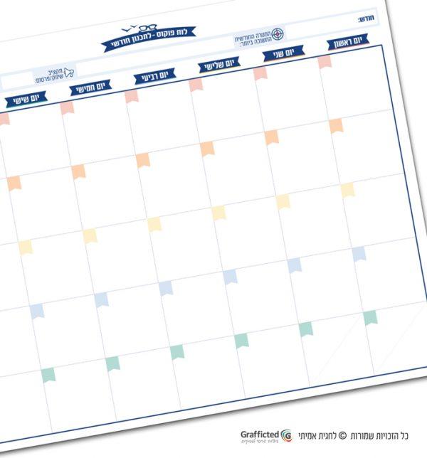 תכנון חודשי מחיק גדול