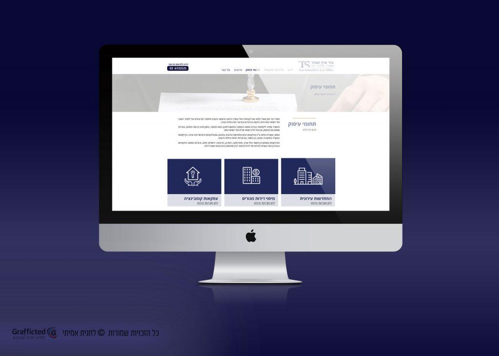 בניית אתר למשרד עורכי דין רמת-גן