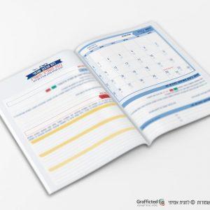 לוח-תכנון-שנתי-דיגיטלי-2022
