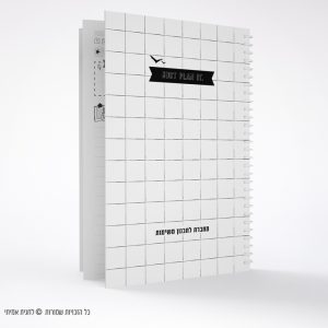 מחברת לתכנון משימות שחור לבן